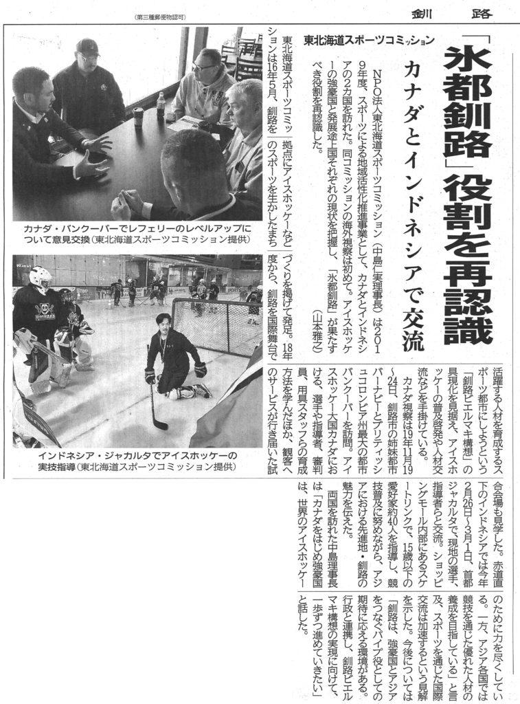 NPOビエルマキ記事