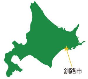 釧路へのアクセス