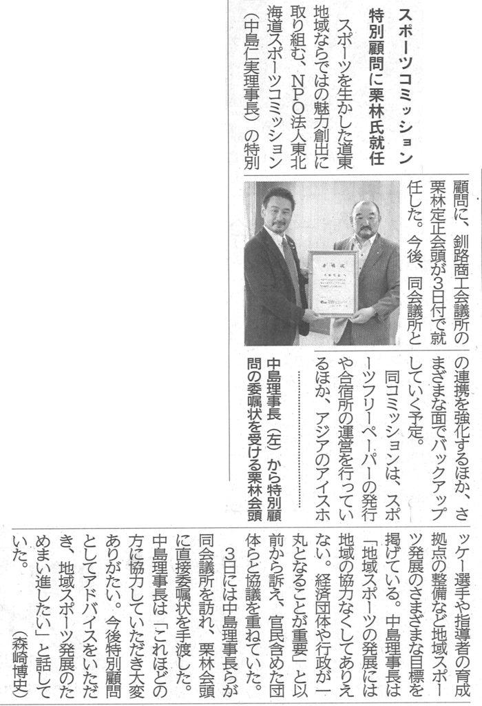 200811釧路新聞栗林会頭就任記事